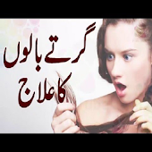 Hair & Care Tips In Urdu