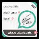 Download حالات واتساب إسلامية بالفيديو رمضان For PC Windows and Mac