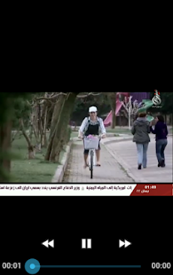 Naynawa Alghad- screenshot thumbnail