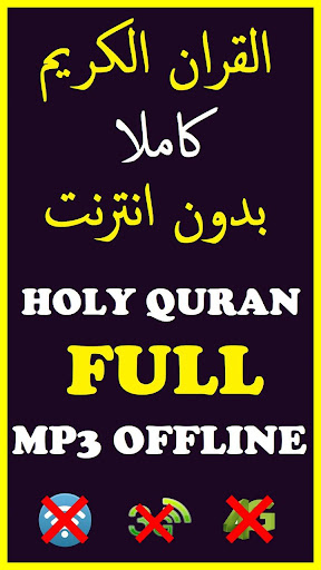 Ahmad Saud Full Quran Audio Offline by Abyadapps (Google