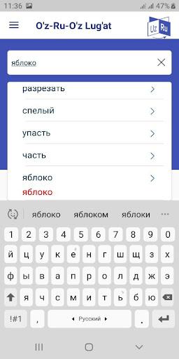 O'zbekcha - Ruscha - O'zbekcha Lug'at 2.0 screenshots 5