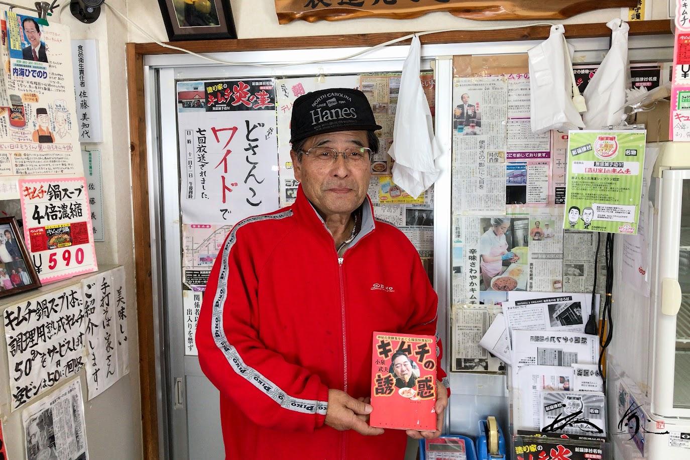 (有)実勇産業代表取締役 佐藤勇さん