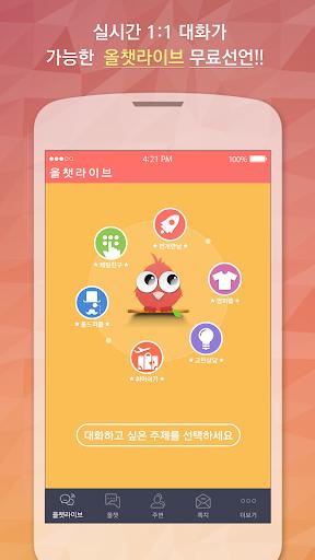 玩免費遊戲APP|下載올챗-실시간 인연만들기 무료 채팅 app不用錢|硬是要APP