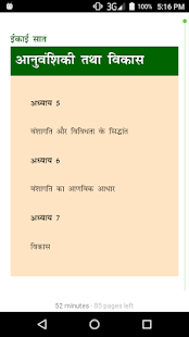 NCERT 12th Biology Hindi Medium - náhled