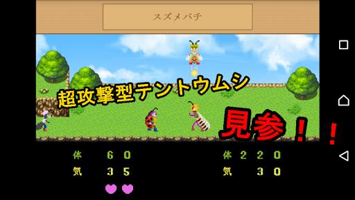 Code Triche 飛べない虫 APK MOD (Astuce) screenshots 3