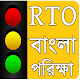 RTO Question Answer-Licence Bengali Exam (বাংলা) Download on Windows