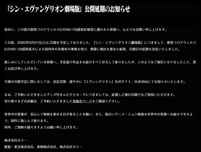 《 新世紀福音戰士 EVA 》劇場版 宣告上映延期!