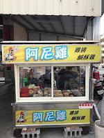 阿尼雞鹹酥雞