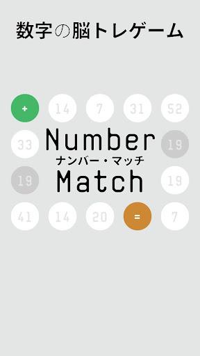 ナンバー・マッチ- 新しいルールの数字脳トレゲーム