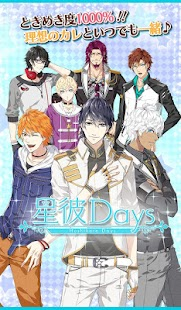 星彼Days- screenshot thumbnail