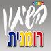 שיחון רומני- עברי  | פרולוג APK