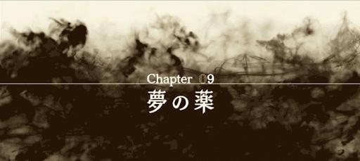 9章「夢の薬」