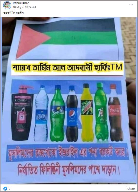 palestinen boycott.png