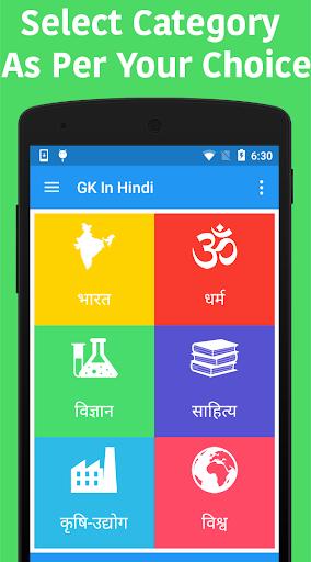 GK in Hindi 2.9 screenshots 3