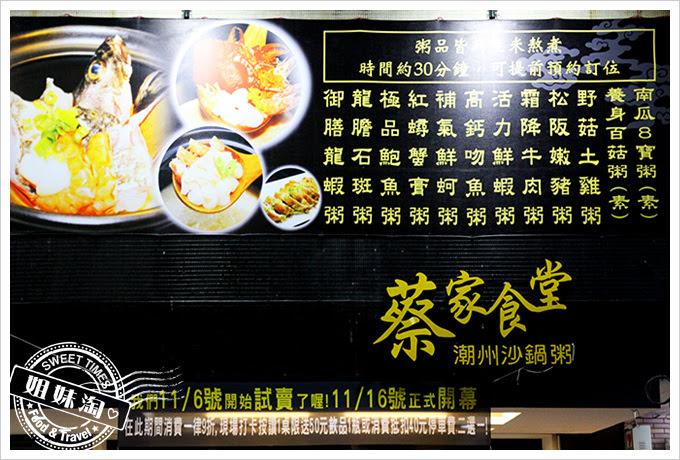 蔡家食堂潮州砂鍋粥-前言2