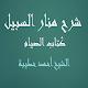 شرح منار السبيل - كتاب الصيام - الشيخ أحمد حطيبة for PC Windows 10/8/7