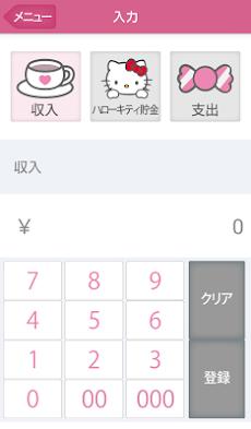 ハローキティ おさいふアプリのおすすめ画像3