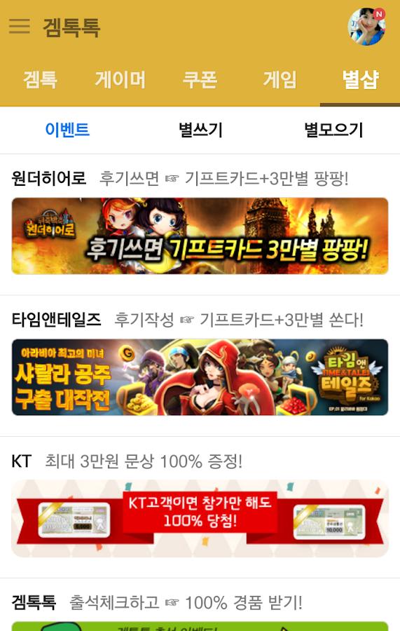 겜톡톡 - No.1 모바일 게임 SNS- screenshot