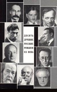 Десять лучших русских романов XX века. Сб. статей. М.: Луч, 2004.