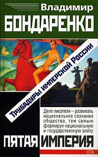 Владимир Бондаренко. Трубадуры имперской России. М.: Яуза, 2007. – 480 с.
