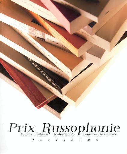 Премия Русофония - 2008 (Каталог)