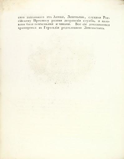 Герб рода Зиновьевых внесен в Часть 1 Общего гербовника дворянских родов Всероссийской империи