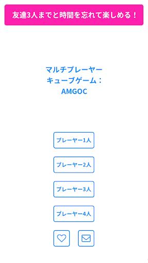 マルチプレイヤー キューブ ゲーム:アムゴック(AMGOC)