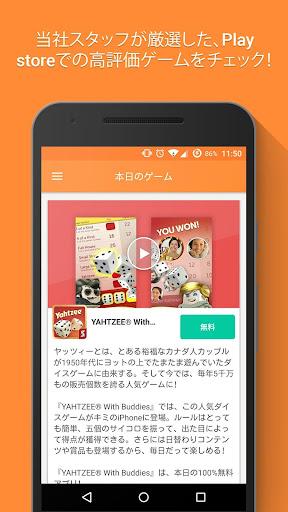 無料休闲Appの本日の無料ゲーム 記事Game