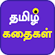Download தமிழ் கதைகள் - Tamil Stories [ FREE 2019 ] For PC Windows and Mac