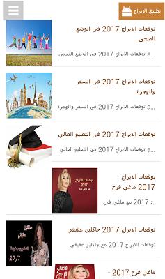 الابراج حظك اليوم abraj 2017 - screenshot