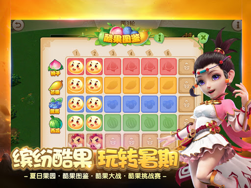 梦幻西游-初夏寻宝季 for PC