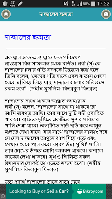 দাজ্জাল - screenshot