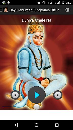 jay hanuman ringtones dhun screenshot 2