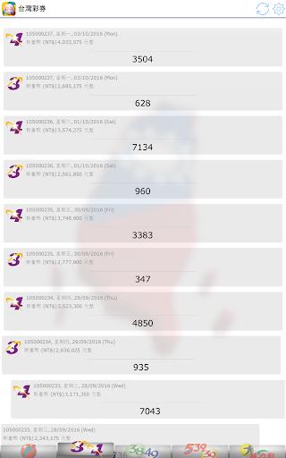 Fast Taiwan Lottery Results screenshot 10