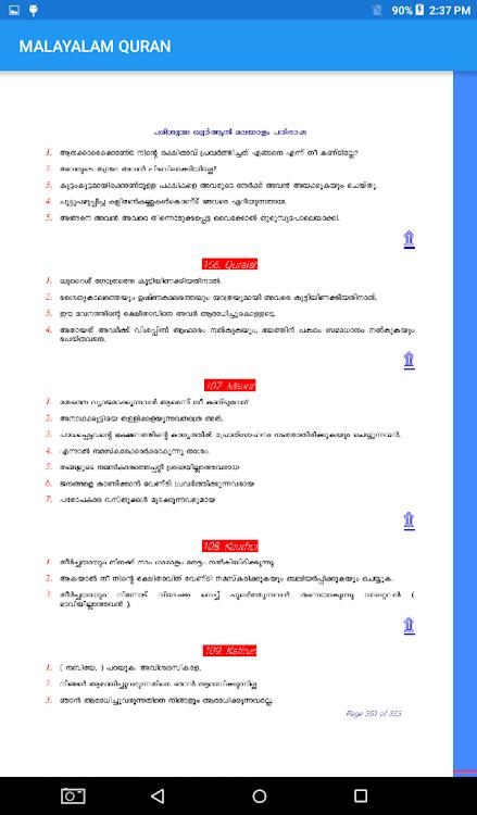 MALAYALAM QURAN – (Android 应用) — AppAgg