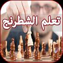تعلم لعبة الشطرنج بالعربية icon