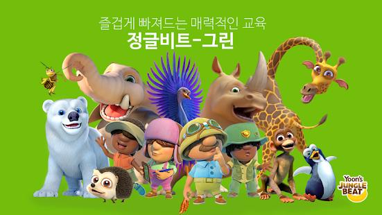 정글비트-그린 (JungleBeat_Green) - náhled