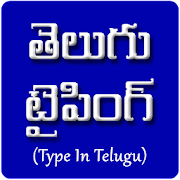 Type In Telugu - Telugu Typing With Keyboard