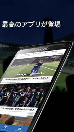 玩免費運動APP 下載Jリーグのサポーター専用アプリ・JOOOY(ジョイ) app不用錢 硬是要APP