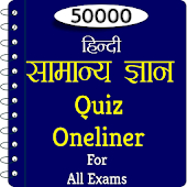 50000+ GK Question In Hindi - Offline