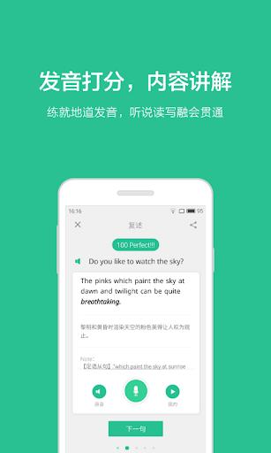 免費下載教育APP|扇贝口语 app開箱文|APP開箱王