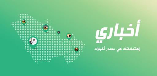 Akhbary News - أخباري for PC