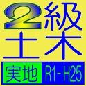【実地】2級土木施工管理技士実地過去問(種別:土木)【令和元年~平成25年】 icon