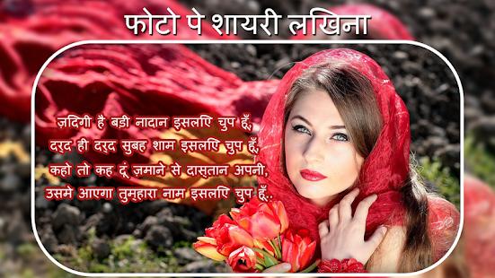 Photo pe shayari nam likhne wala app Write poetry - náhled