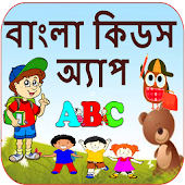 Bangla Kids Learning App