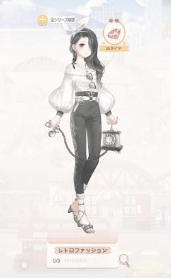 レトロファッション