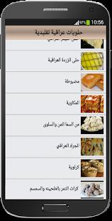 حلويات عراقية تقليدية - náhled