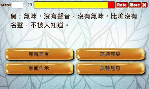 有無成語大挑戰 screenshot 1