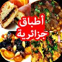 اكلات المطبخ الجزائري - سهلة التحضير icon