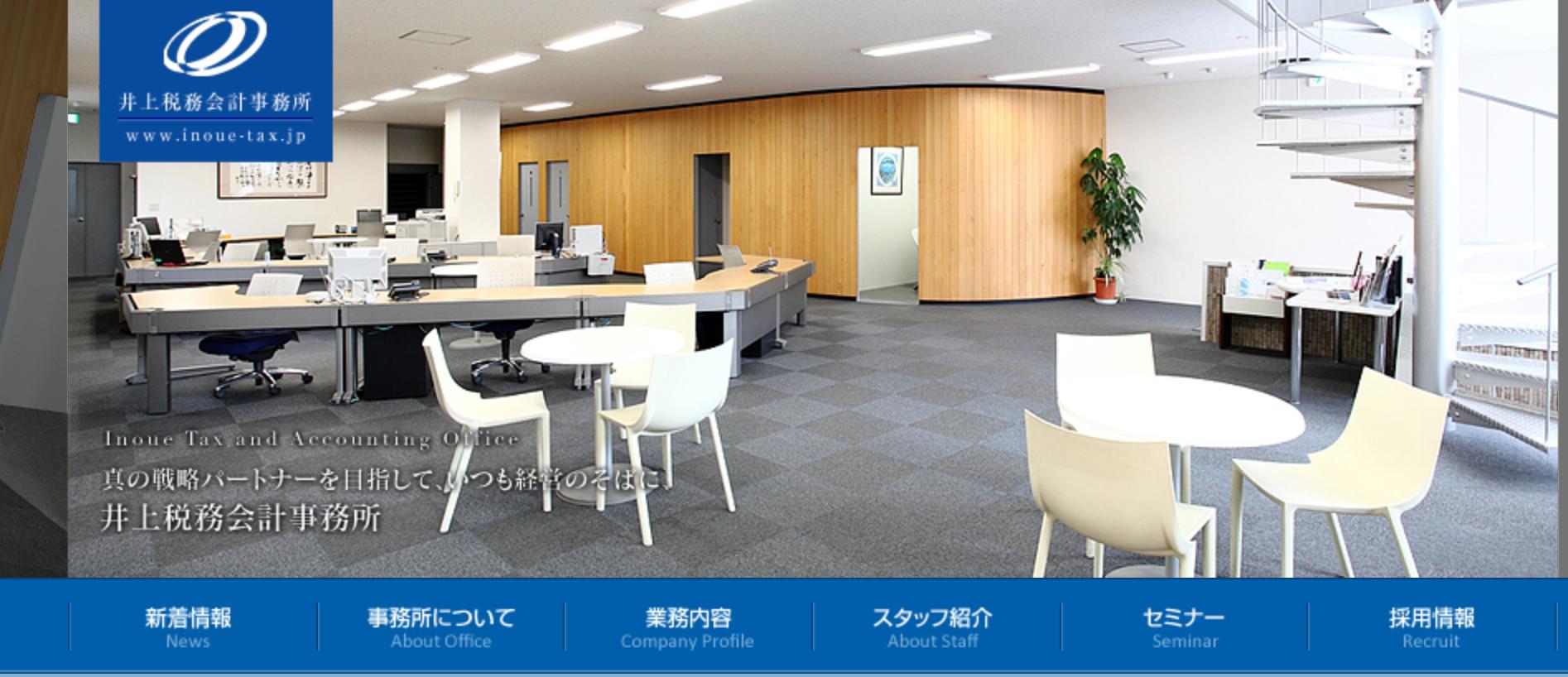 7.東西線 菊水駅 徒歩9分 井上税務会計事務所